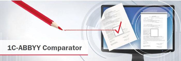 «1C-ABBYY Comparator» – больше не нужно тратить время на вычитку докум...