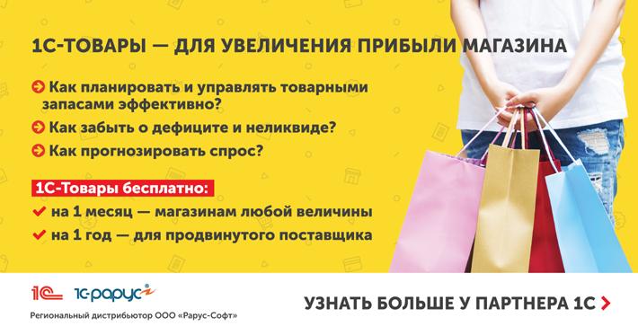 1С-ТОВАРЫ — сервис для увеличения прибыли магазина...
