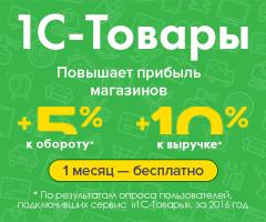 1С-Товары – новый сервис для увеличении прибыли магазина!