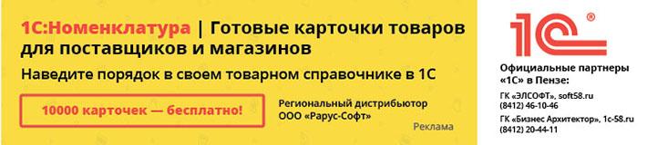 """Сервис """"1С:Номенклатура"""". Единый каталог товаров и услуг в 1С:Предприя..."""
